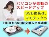 SSD換装・交換のマモテック